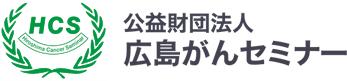 公益財団法人広島がんセミナー